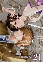 プロミス・シンデレラ【単話】(21)