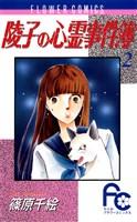陵子の心霊事件簿(2)
