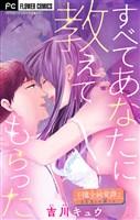 不健全純愛譚―SEXとか涙とか―【マイクロ】(2)