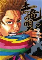 土竜(モグラ)の唄(27)