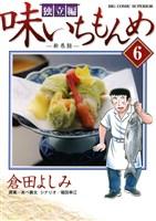 味いちもんめ 独立編(6)