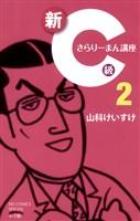 新C級さらりーまん講座(2)