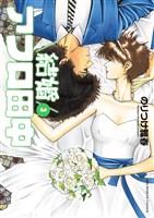 結婚アフロ田中(3)