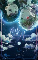 嘘月-ウソツキ-(1)【期間限定 試し読み増量版】