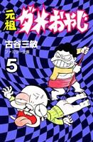 元祖ダメおやじ(5)