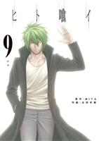 ヒト喰イ(9)