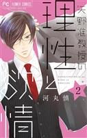 矢野准教授の理性と欲情(2)