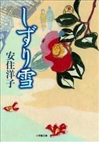 しずり雪(小学館文庫)