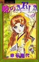 暁のARIA(4)
