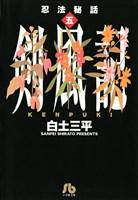 忍法秘話(5)