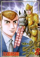 マネーの拳(8)