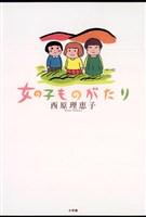 『女の子ものがたり』の電子書籍
