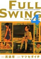 FULL SWING(4)