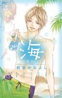 Pure Love Seasons 2 海 ~夏・告白~