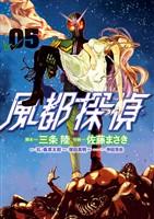 風都探偵(5)