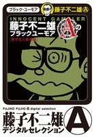 藤子不二雄Aのブラックユーモア(2)