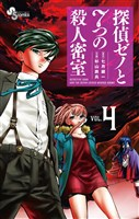 探偵ゼノと7つの殺人密室(4)