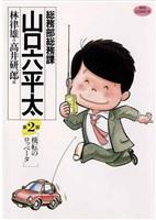 総務部総務課 山口六平太(2)