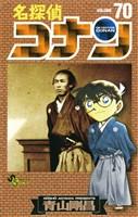 名探偵コナン(70)