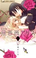 黒薔薇アリス(新装版)(1)