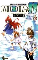 MIXIM☆11(10)