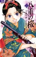 八重の桜(2)