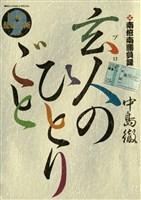 南倍南勝負録 玄人(プロ)のひとりごと(9)