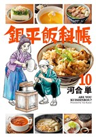 銀平飯科帳(10)