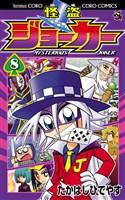 怪盗ジョーカー(8)