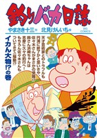 釣りバカ日誌(91)