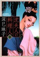 沈夫人の料理人(1)