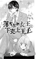 落ちぶれ女王と下克上王子【マイクロ】(2)