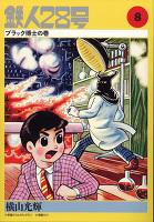 カラー版鉄人28号(8)