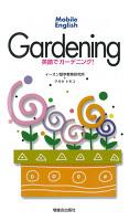 Mobile English 英語でガーデニング! Gardening