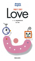 Mobile English 英語で恋愛! Love