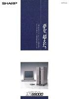 パーソナルワークステーション X68000 エレクトロニクスショー'86 リーフレット