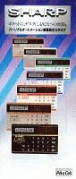 シャープ電卓総合カタログ 1984年8月