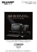 パーソナルワークステーション '91-04 X68000XVI/XVI HD