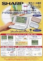 電子メール端末 MT-300 新製品ニュース