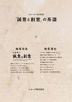 シャープ100年史 「誠意と創意」の系譜