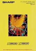 パーソナルワークステーション X68030/X68000シリーズ 総合カタログ