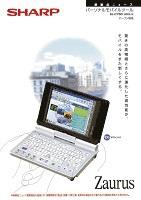 パーソナルモバイルツール Zaurus SL-C750 新製品ニュース