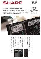 電子手帳 PA-7000