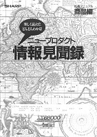 X68000 拡売マニュアル ニュープロダクト 情報見聞録 商品編