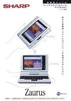パーソナルモバイルツール Zaurus SL-C700 新製品ニュース