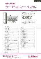 サービスマニュアル X68030 CZ-300C/CZ-310C