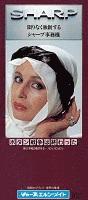 シャープ電卓総合カタログ 1978年3月