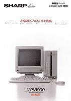 新製品ニュース X68000 ACE HD