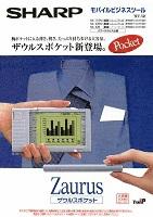 モバイルビジネスツール MI-110M/MI-106M/MI-106