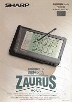 新携帯情報ツール PI-3000